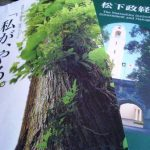 松下政経塾阿南フォーラムに行きました。